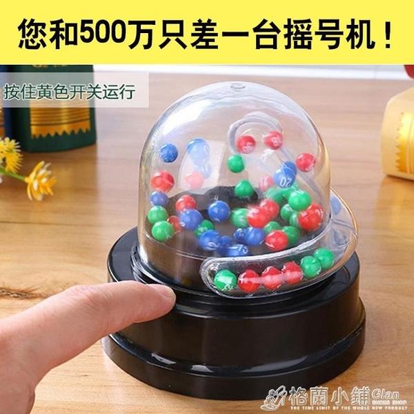 六合彩彩票雙色球創意電動搖號機玩具大樂透全自動搖獎機幸運轉盤ATF 秋季新品