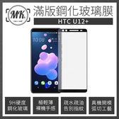 【小樺資訊】【MK馬克】HTC U12+ 全膠滿版9H鋼化玻璃保護膜 保護貼 鋼化膜玻璃貼玻璃膜滿版膜