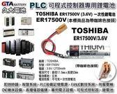 ✚久大電池❚ 日本 TOSHIBA 東芝 ER17500V 3.6V 帶接頭 歐姆龍 OMRON CS1W-BAT01 PLC電池 CNC電池  TO3