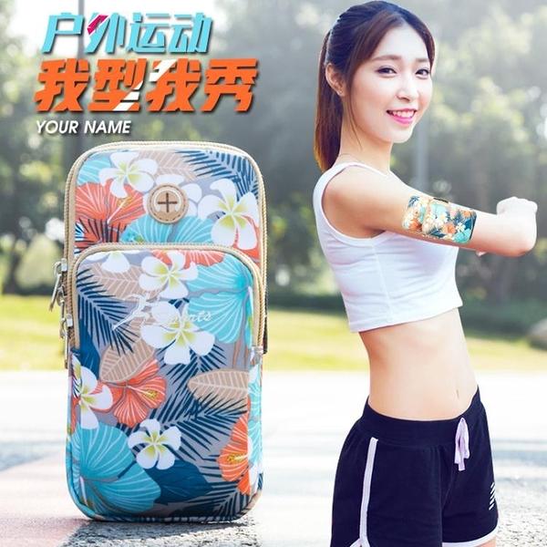 跑步手機臂包女運動手機臂套通用