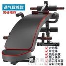 仰臥板 歐康仰臥起坐健身器材家用多功能仰臥板收腹機腹部運動器材輔助器 果果輕時尚NMS