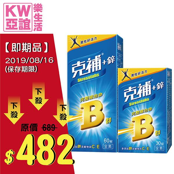 【即期品】克補B群+鋅 60+30錠 超值組 (保存期限2019/08/16)