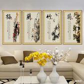 梅蘭竹菊掛畫四條屏國畫新中式裝飾畫客廳掛畫現代簡約時尚大氣·享家生活館IGO