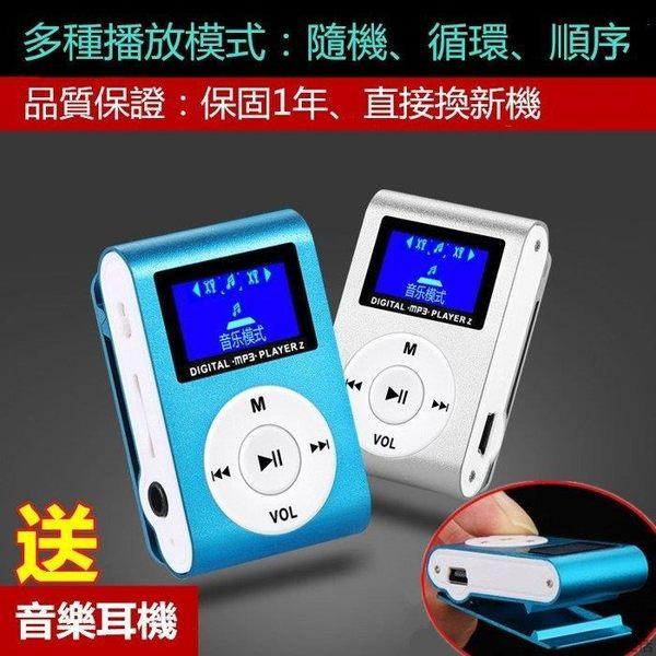 送耳機MP3 MP4播放器 迷你有屏幕 夾子mp3 時尚運動跑步學生mp3 隨身聽 音樂插卡mp3批發 標配