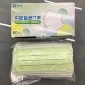 [限量馬卡龍色] 台灣醫用平面成人口罩(50枚)*1[美十樂藥妝保健]