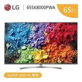 【免運費送到家+24期0利率】LG 樂金 65吋 SUPER UHD 一奈米 4K 電視 65SK8000PWA