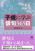 子規に学ぶ俳句365日 (草思社文庫)