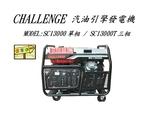 [ 家事達 ]  Senci-SC13000T 三相四行程 電動發電機 13000w-110v/220V 特價