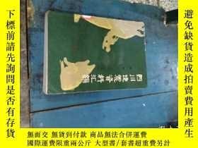 二手書博民逛書店罕見四川地震資料彙編,第1卷 (1949年前)Y223471 四