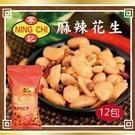 寧記.麻辣花生(70g/包,共12包)﹍愛食網
