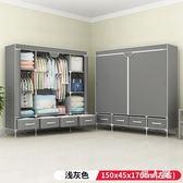 衣櫥衣柜簡易布雙人宿舍組裝簡約現代經濟型鋼管加厚布藝 FR11815『男人範』