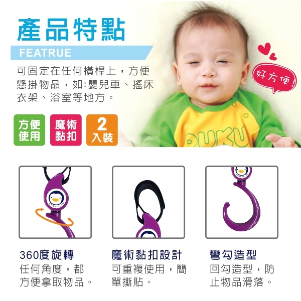 台灣製藍色企鵝360度旋轉掛勾~可應用在推車.嬰兒床.衣架.浴室多用途30602