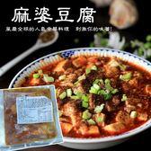【海肉管家】麻婆豆腐X1包(120g±10%/包)