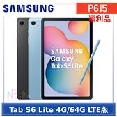 【福利品】 Samsung Galaxy Tab S6 Lite 10.4吋 平板 P615 (4G/64G) LTE版