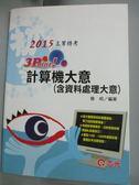 ~書寶 書T7 /進修考試_ZHT ~計算機大意含資料處理大意_ 簡明
