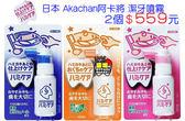 日本 Akachan阿卡將 潔牙噴霧 綠茶多酚 防蛀牙噴霧25g
