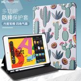 iPad Mini 4 3 2 1 平板皮套 保護套 帶筆槽 皮套 全包氣囊防摔軟殼 平板電腦皮套 支架 智慧休眠