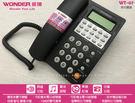 【保固一年】原裝新品 旺德 WT-07 可保留重撥暫切免持撥號來電顯示有線室內家用電話