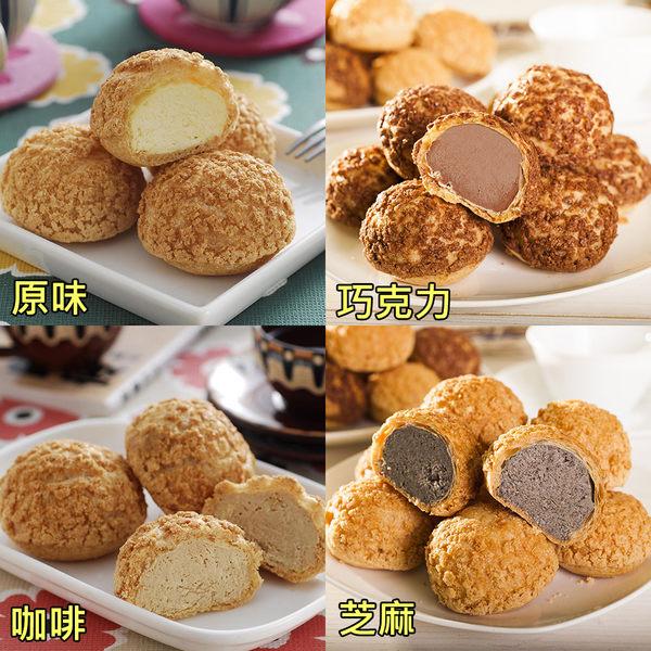 【名店直出-豆酥朋】經典泡芙任選4盒(4口味可選)