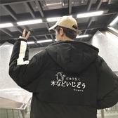 冬季港風chic外套男新款韓版潮流學生面包羽絨棉服棉襖冬裝棉衣潮
