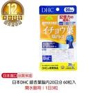 【日本DHC】 銀杏葉腦內20日分 60粒入 健康食品 保健食品 DHC