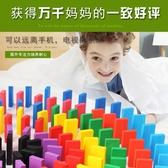 多米諾骨牌兒童益智玩具比賽專用標準