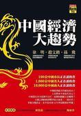 (二手書)中國經濟大趨勢