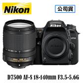 【24期0利率】原廠登錄送好禮 NIKON D7500 KIT AF-S 18-140mm F3.5-5.6G 單眼相機 公司貨