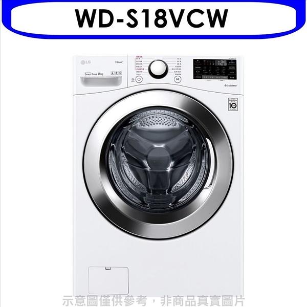 《結帳打95折》LG樂金【WD-S18VCW】18公斤滾筒蒸洗脫洗衣機
