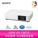 分期0利率 SONY VPL-CWZ10 5000流明WXGA雷射投影機