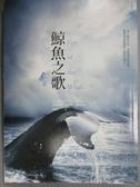 【書寶二手書T8/翻譯小說_JAY】鯨魚之歌_道格拉斯.卡爾頓.亞伯拉罕
