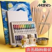 馬利牌24色油畫顏料繪畫工具初學者全套材料用品初學新手兒童油畫筆馬力用具 交換禮物 YXS