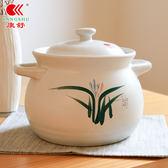 康舒砂鍋家用明火陶瓷煲土鍋燃氣湯煲耐高溫熬粥燉鍋石鍋湯鍋