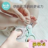 嬰兒指甲剪套裝新生兒專用寶寶指甲刀嬰幼兒剪刀單個防夾肉【萌萌噠】