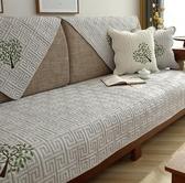 新中式實木沙發墊四季通用布藝防滑全棉坐墊子簡約沙發套罩巾靠背 免運快速出貨