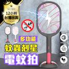 電蚊拍 電蚊燈 兩用電蚊拍 蒼蠅拍 滅蚊燈 捕蚊拍 蚊子剋星 充電電蚊拍 捕蚊器 USB充電