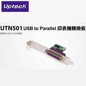 UPMOST 登昌恆 UTN501 USB to Parallel 印表機轉換板