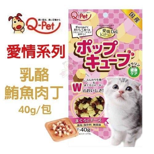 *KING WANG*日本Q-PET巧沛《愛情系列-乳酪鮪魚肉丁》40g 貓用零食/點心