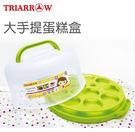 【三箭牌】手提蛋糕盒 (大)K-2010~綠色 (贈杯架)《烘培器具(材)》
