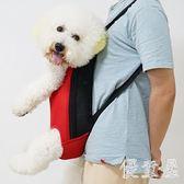 狗狗背包胸前包寵物包狗狗外出雙肩包便攜包  hh1029『優童屋』