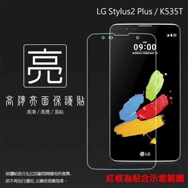◆亮面螢幕保護貼 LG Stylus 2 Plus K535T 保護貼 亮貼 亮面貼