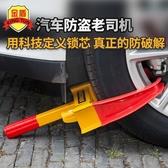 金盾 鎖車器 車輪鎖汽車鎖輪胎的鎖防盜小轎車車胎鎖鎖胎器小車鎖 阿宅便利店