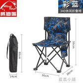 戶外摺疊椅便攜沙灘休閒椅摺疊馬扎釣魚凳子靠背寫生椅凳戶外椅子igo 藍嵐小鋪
