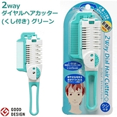 【日本製】【GREEN BELL】2way 轉盤式 理髮梳 MB-305 綠色 SD-1396 - 日本製