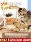 貓玩具魚貓薄荷魚逗貓棒磨牙玩具寵物毛絨仿真抱枕貓咪用品魚玩具