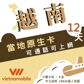《越南可通話》原生越南vietnamobile 12天網卡 越南電信網卡/每日3GB/越南原生卡/降速吃到飽