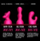NANO 潮吹神器 潘多拉 AV按摩棒 專用頭套 共3款 (V1 V2 V3)  ( 情趣 熱銷 推薦 自慰 按摩 )【DDBS】