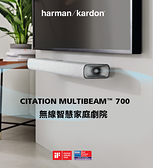 《名展音響》美國 Harman Kardon 哈曼卡頓 Citation MultiBeam 700 藍牙無線家庭劇院 Soundbar