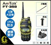 ES數位 免運 AnyTalk FT358 三等業餘無線對講機 KTV 酒店 餐廳 工地 防水 對講機 10W大功率