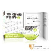 樂理教學► 現代和聲樂理影音教學(三) 附DVD